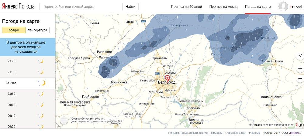 погода белгород яндекс