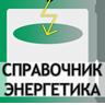 Справочник Энергетика android
